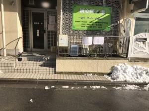 多摩区 治療院 至 雪